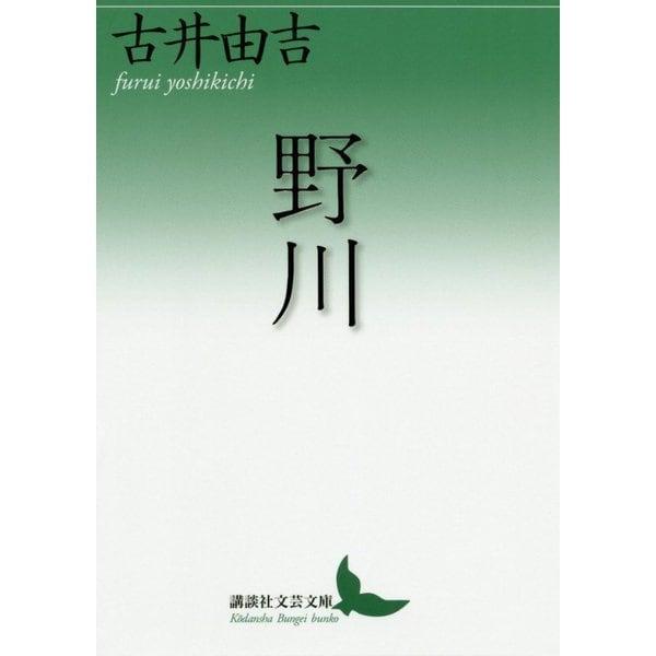 野川(講談社文芸文庫) [文庫]