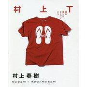 村上T―僕の愛したTシャツたち [単行本]