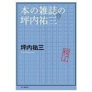 本の雑誌の坪内祐三 [単行本]