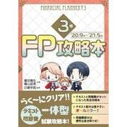 FP攻略本3級〈'20.9月-'21.5月〉 [単行本]