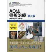 AO法骨折治療[英語版Web付録付] 第3版 [単行本]
