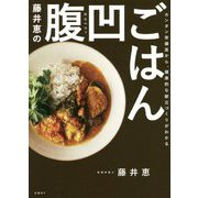 藤井恵の腹凹ごはん―カンタン常備菜から、健康的な献立づくりがわかる [単行本]