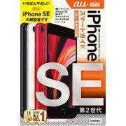 ゼロからはじめるiPhone SE第2世代スマートガイド au完全対応版 [単行本]