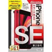 ゼロからはじめるiPhone SE第2世代スマートガイド ドコモ完全対応版 [単行本]