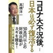 コロナ大不況後、日本は必ず復活する [単行本]