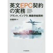 英文EPC契約の実務―プラント、インフラ、機器供給契約 [単行本]