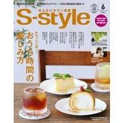 せんだいタウン情報 S-style 2020年6月号 [雑誌]