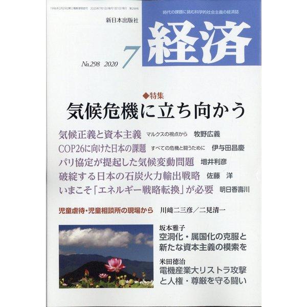経済 2020年 07月号 [雑誌]