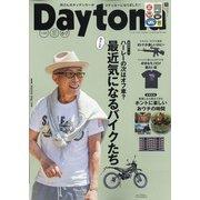 Daytona (デイトナ) 2020年 07月号 [雑誌]