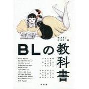 BLの教科書 [単行本]