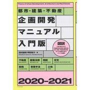 都市・建築・不動産 企画開発マニュアル入門版〈2020-2021〉 [単行本]