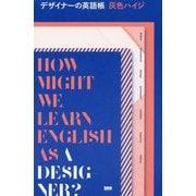 デザイナーの英語帳 [単行本]