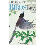 フィールド図鑑 日本の野鳥 第2版 [図鑑]
