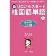 新ゼロからスタート韓国語単語BASIC1000―だれにでも覚えられるゼッタイ基礎ボキャブラリー [単行本]