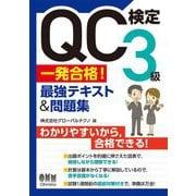 QC検定3級 一発合格!最強テキスト&問題集 [単行本]