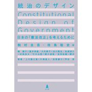 統治のデザイン―日本の「憲法改正」を考えるために [単行本]