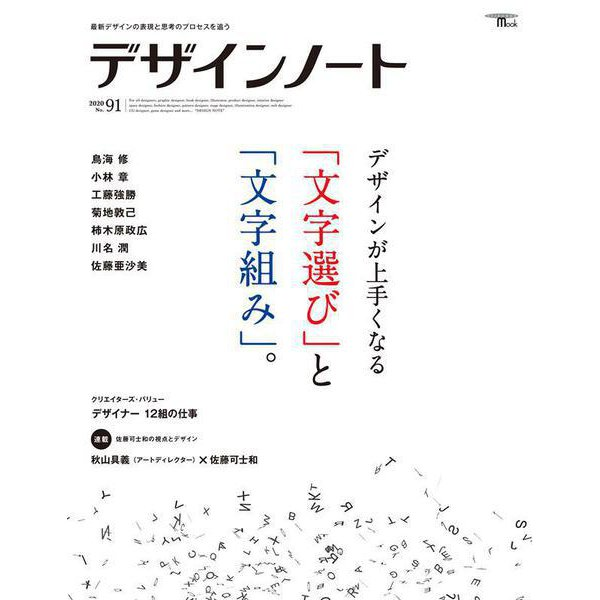 デザインノート No.91-最新デザインの表現と思考のプロセスを追う(SEIBUNDO MOOK-デザインノート) [ムックその他]