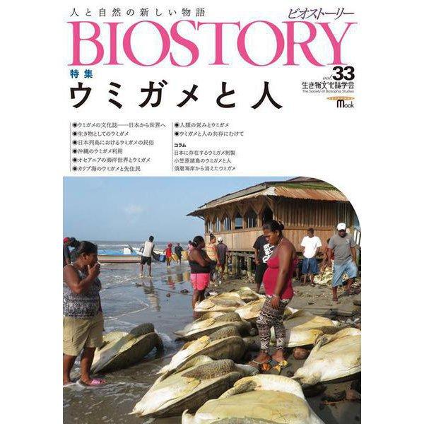 BIOSTORY vol.33-人と自然の新しい物語(SEIBUNDO MOOK-BIOSTORY) [ムックその他]