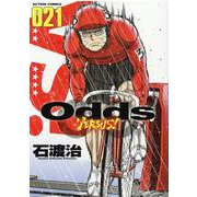 Odds VS!<21>(アクションコミックス) [コミック]