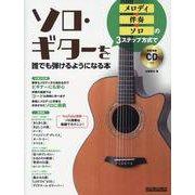 メロディ→伴奏→ソロの3ステップ方式でソロ・ギターを誰でも弾けるようになる本 [ムックその他]