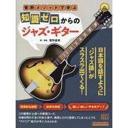 菅野メソッドで学ぶ 知識ゼロからのジャズ・ギター [ムックその他]