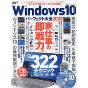 Windows10パーフェクト大全2020 [ムックその他]