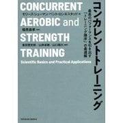 コンカレントトレーニング―最高のパフォーマンスを引き出す「トレーニング順序」の最適解 [単行本]