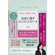 Never Ending Note―未来に残すエンディングノート 令和ブルーVer. 新装版 [単行本]
