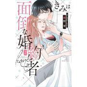 きみは面倒な婚約者 2(白泉社レディース・コミックス) [コミック]