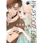 恋するMOON DOG 4 [コミック]