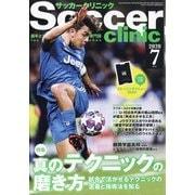 Soccer clinic (サッカークリニック) 2020年 07月号 [雑誌]
