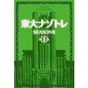東大ナゾトレ SEASON2〈第3巻〉 [単行本]