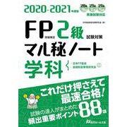 "FP技能検定2級試験対策マル秘ノート""学校""―試験の達人がまとめた88項〈2020~2021年度版〉 [単行本]"