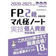 "FP技能検定2級試験対策マル秘ノート""実技・個人資産相談業務""―試験の達人がまとめた18項〈2020~2021年度版〉 [単行本]"