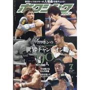 ボクシングマガジン 2020年 07月号 [雑誌]