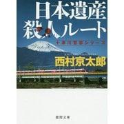 日本遺産殺人ルート(徳間文庫) [文庫]