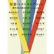 短篇ベストコレクション―現代の小説2020(徳間文庫) [文庫]