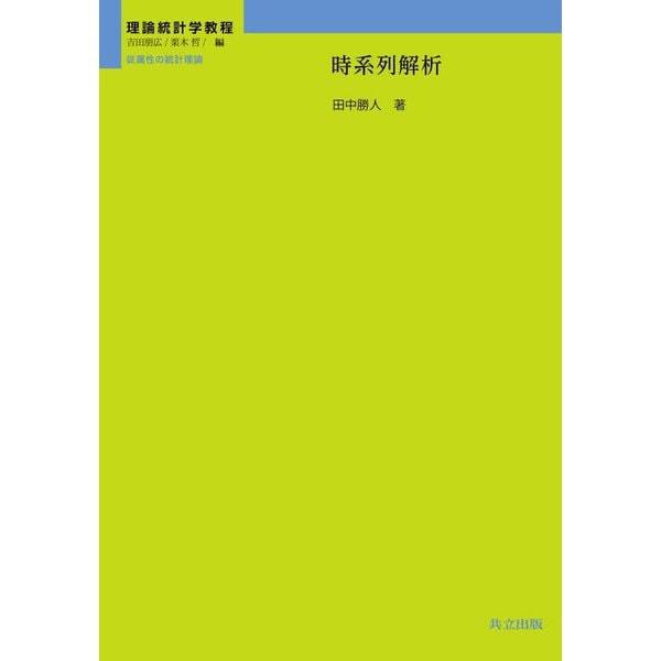 時系列解析(理論統計学教程:従属性の統計理論) [全集叢書]