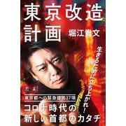 東京改造計画 (NewsPicks Book)(NewsPicks Book) [単行本]