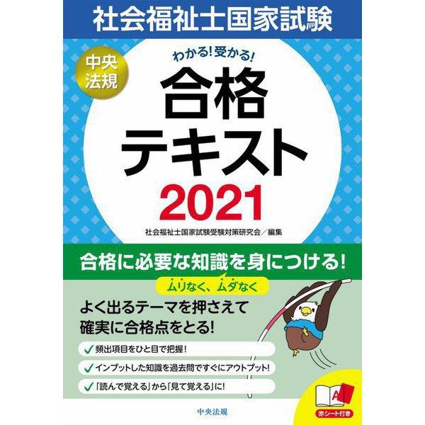 わかる!受かる!社会福祉士国家試験合格テキスト〈2021〉 [単行本]