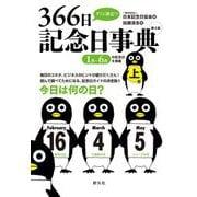 すぐに役立つ366日記念日事典〈上巻〉 第4版 [単行本]