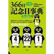 すぐに役立つ366日記念日事典〈下巻〉 第4版 [単行本]