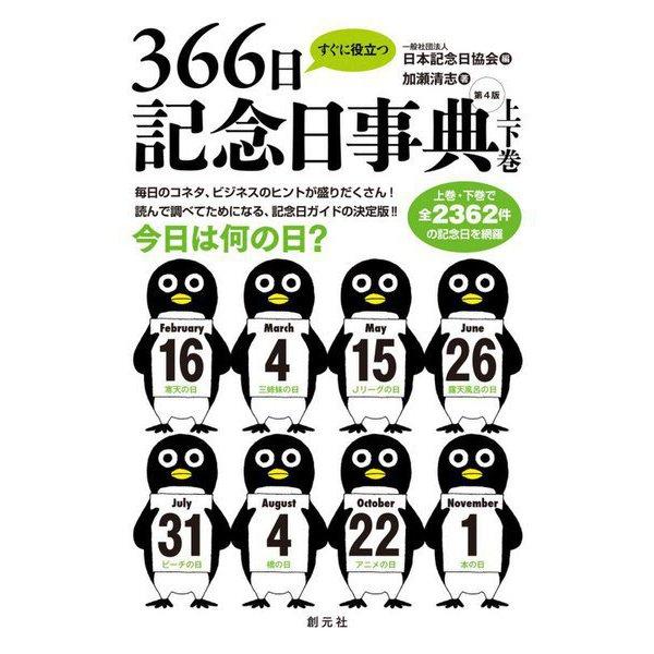 すぐに役立つ366日記念日事典 第4版 [単行本]