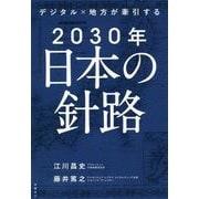 デジタル×地方が牽引する2030年日本の針路 [単行本]