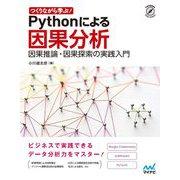 つくりながら学ぶ!Pythonによる因果分析―因果推論・因果探索の実践入門 [単行本]