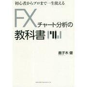 初心者からプロまで一生使える FXチャート分析の教科書 [単行本]