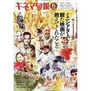 キネマ旬報 2020年 6/15号 [雑誌]