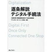 逐条解説デジタル手続法 [単行本]