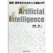 医師・医学生のための人工知能入門 [単行本]