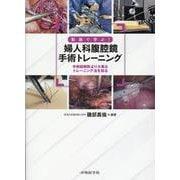 動画で学ぶ!婦人科腹腔鏡手術トレーニング [単行本]